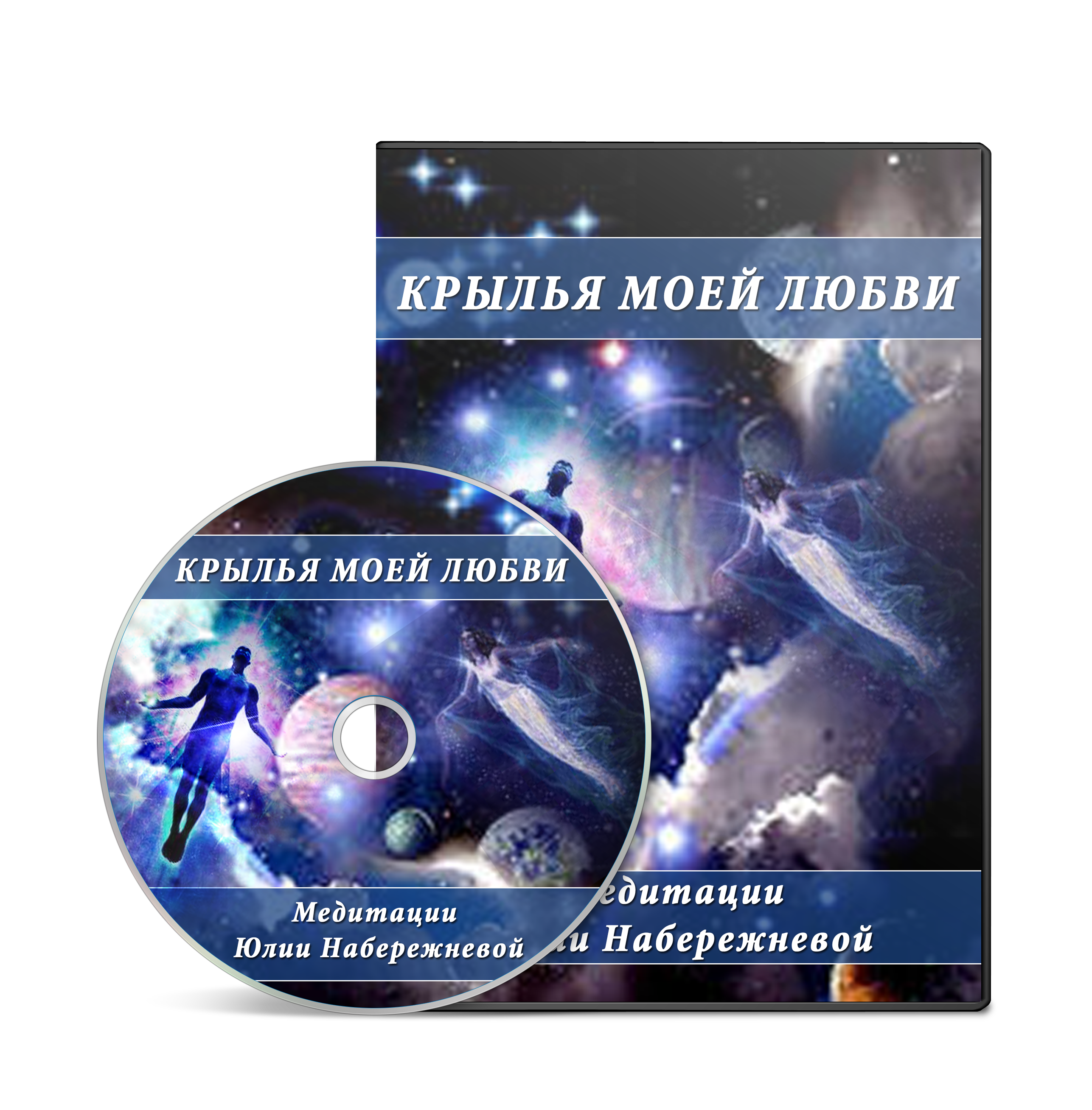видео-коробка Медитация Крылья Любви