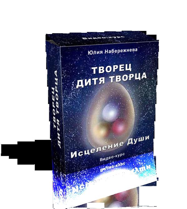 КОРОБКА 3 ТВОРЕЦ
